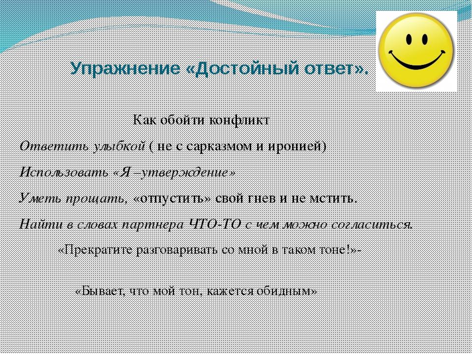 Упражнение «Достойный ответ». Как обойти конфликт Ответить улыбкой ( не с сар...