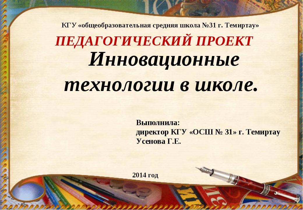 Инновационные технологии в школе. Выполнила: директор КГУ «ОСШ № 31» г. Тем...