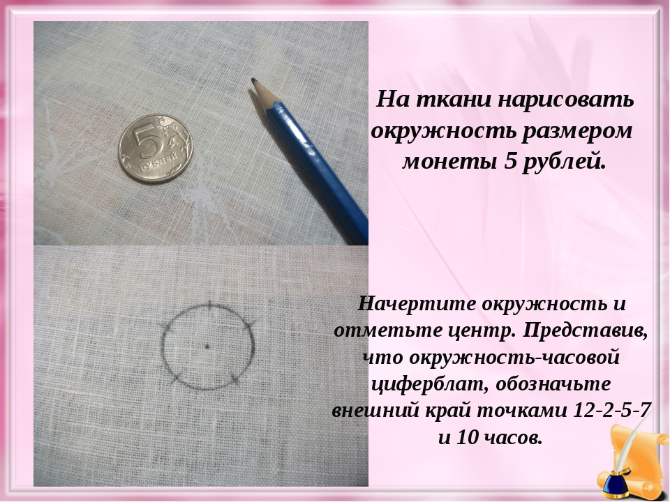 На ткани нарисовать окружность размером монеты 5 рублей. Начертите окружность...