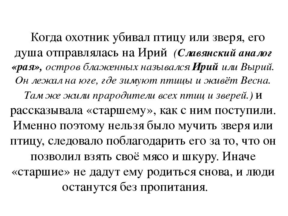 Когда охотник убивал птицу или зверя, его душа отправлялась на Ирий (Славян...