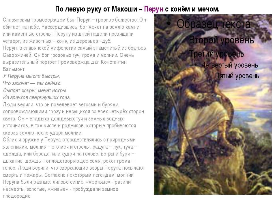 По левую руку от Макоши – Перун с конём и мечом. Славянским громовержцем был...