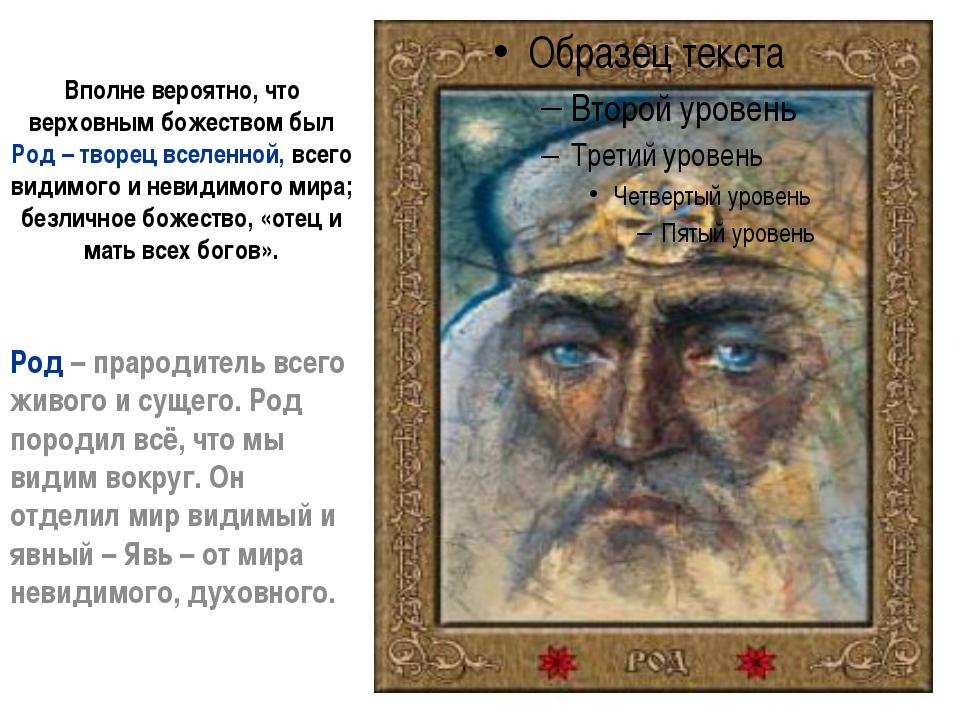 Вполне вероятно, что верховным божеством был Род – творец вселенной, всего ви...
