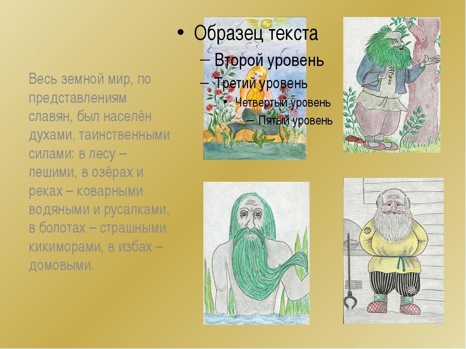 Весь земной мир, по представлениям славян, был населён духами, таинственными...
