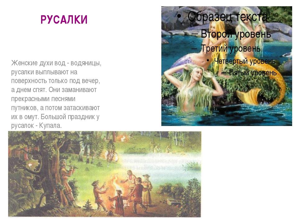 РУСАЛКИ Женские духи вод - водяницы, русалки выплывают на поверхность только...