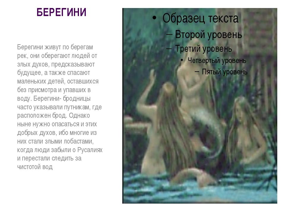 БЕРЕГИНИ Берегини живут по берегам рек, они оберегают людей от злых духов, пр...