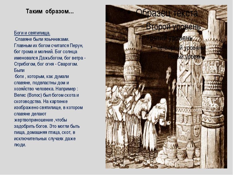 Таким образом… Боги и святилища. Славяне были язычниками. Главным их богом сч...