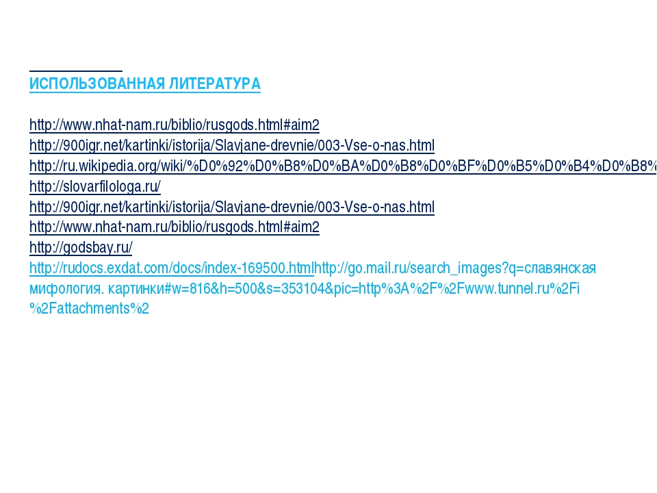 ИСПОЛЬЗОВАННАЯ ЛИТЕРАТУРА http://www.nhat-nam.ru/biblio/rusgods.html#aim2 ht...