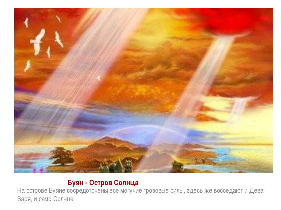 Буян - Остров Солнца На острове Буяне сосредоточены все могучие грозовые силы...