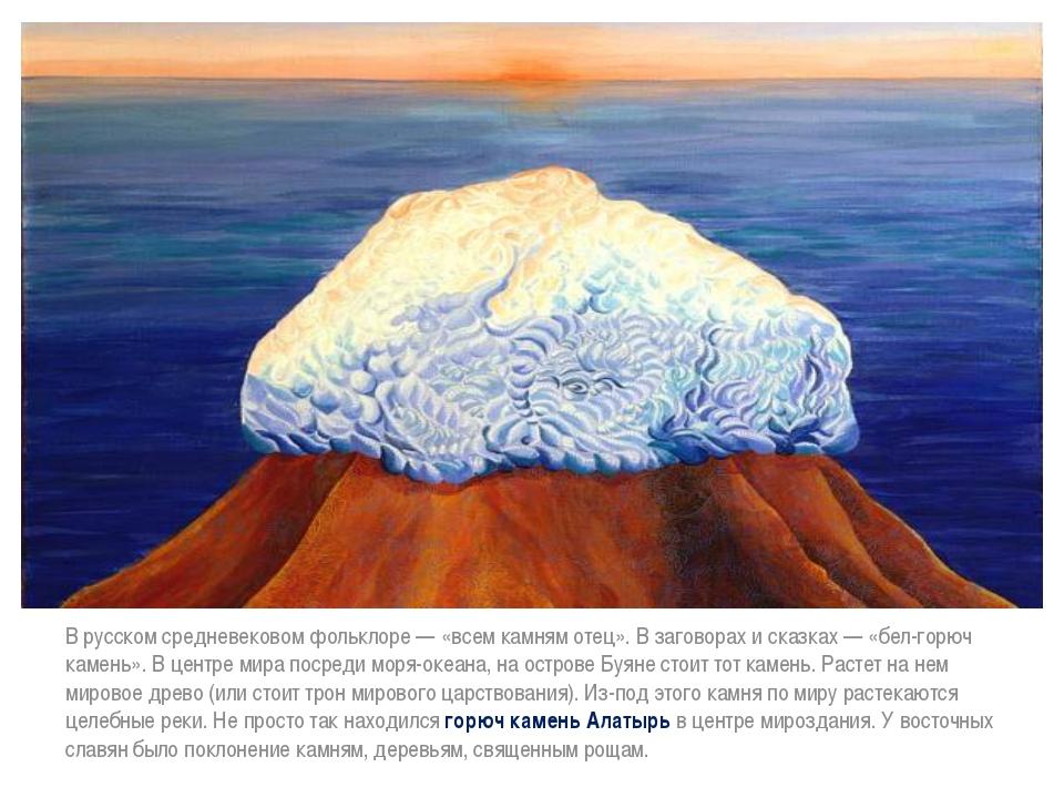 В русском средневековом фольклоре — «всем камням отец». В заговорах и сказка...