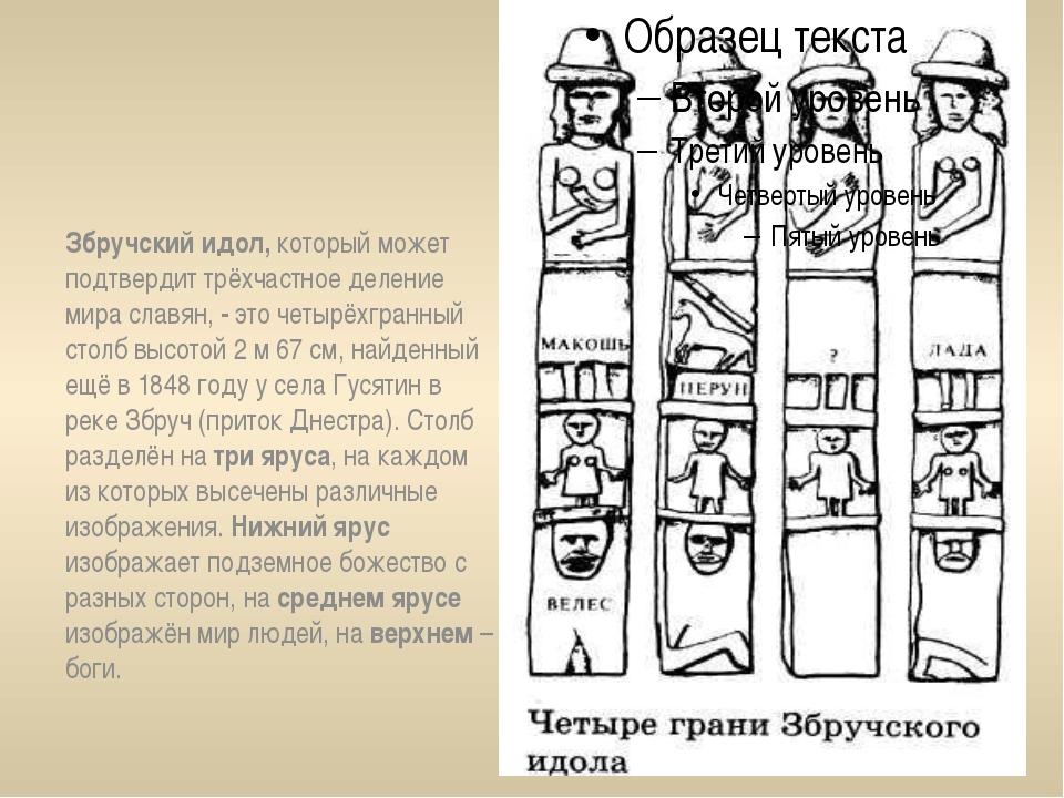 Збручский идол, который может подтвердит трёхчастное деление мира славян, -...