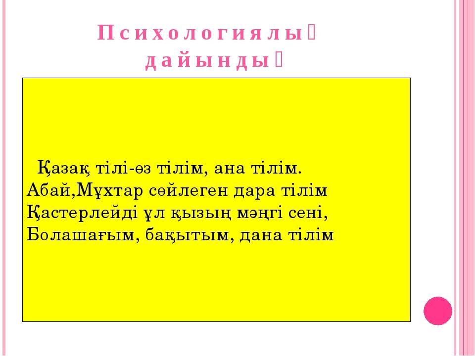 Психологиялық дайындық Қазақ тілі-өз тілім, ана тілім. Абай,Мұхтар сөйлеген д...