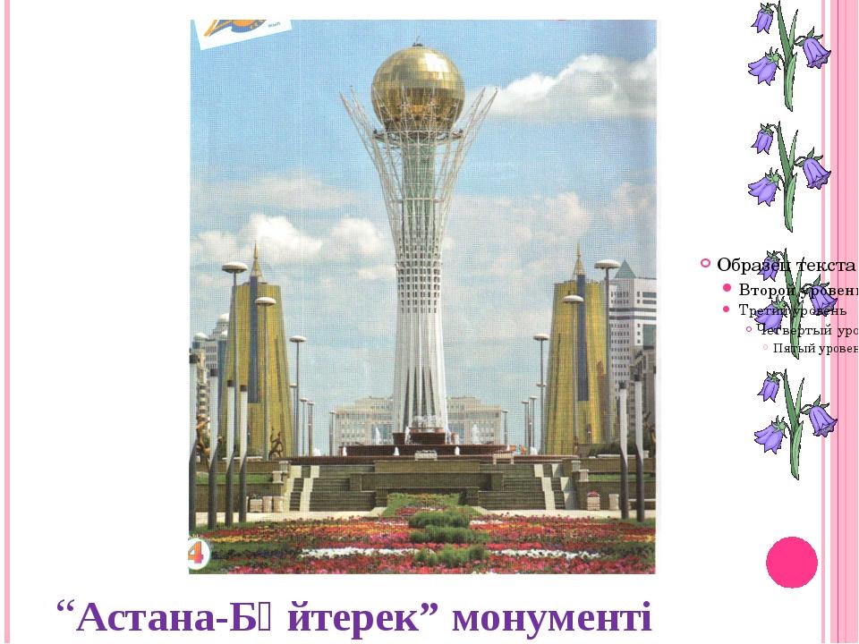 """""""Астана-Бәйтерек"""" монументі"""