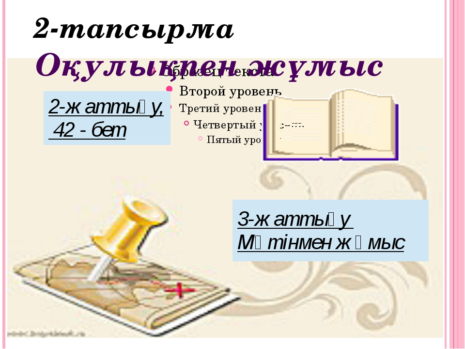 Оқулықпен жұмыс 2-тапсырма 2-жаттығу, 42-бет 3-жаттығу Мәтінменжұмыс