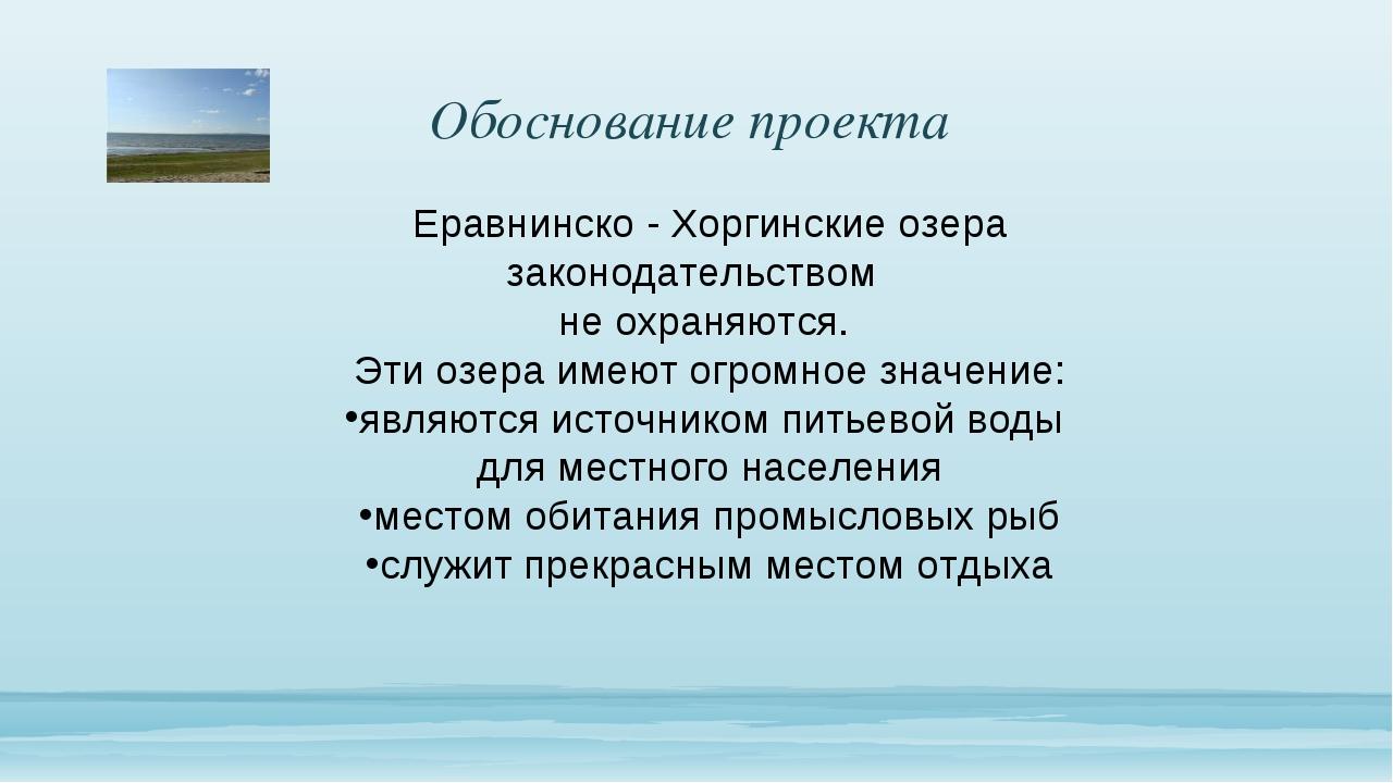 Обоснование проекта Еравнинско - Хоргинские озера законодательством не охраня...