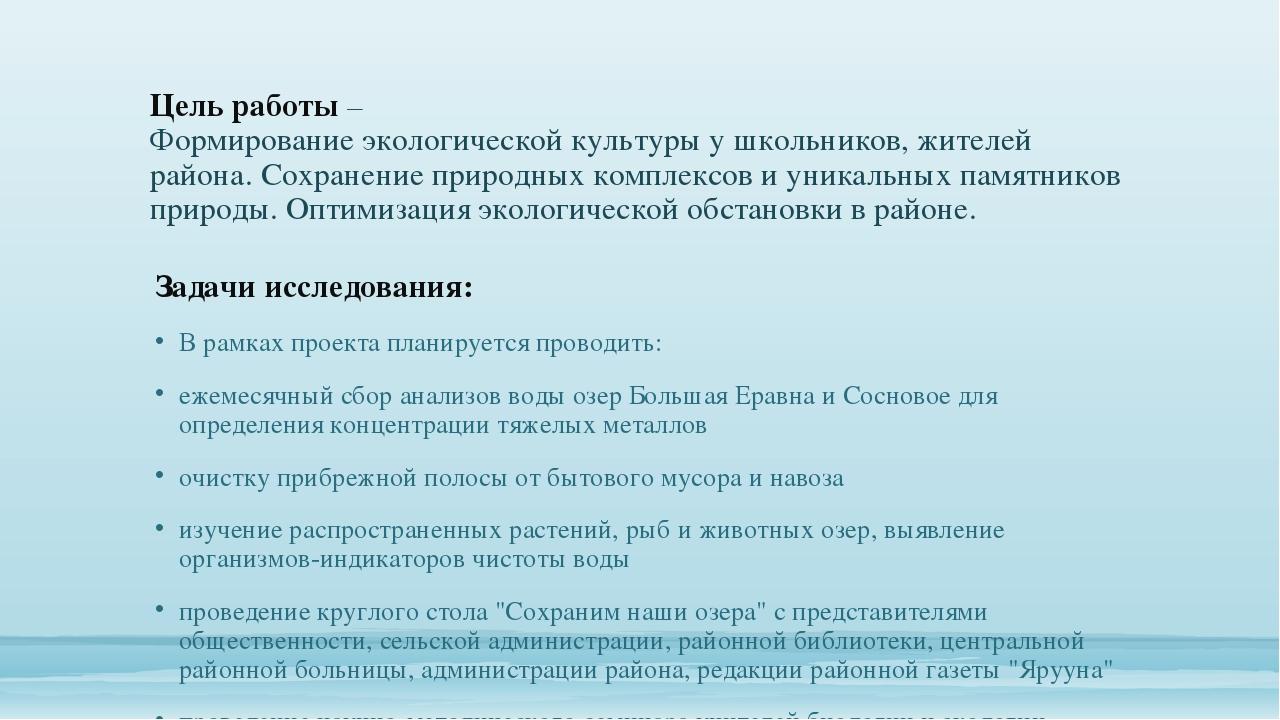 Цель работы – Формирование экологической культуры у школьников, жителей райо...