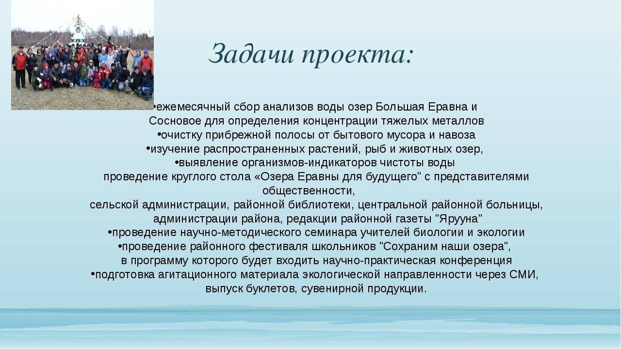 Задачи проекта: ежемесячный сбор анализов воды озер Большая Еравна и Сосновое...
