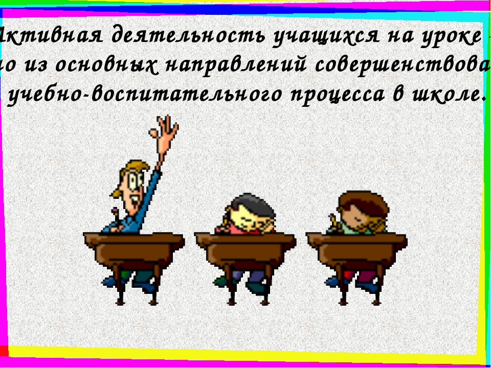 Активная деятельность учащихся на уроке – одно из основных направлений соверш...
