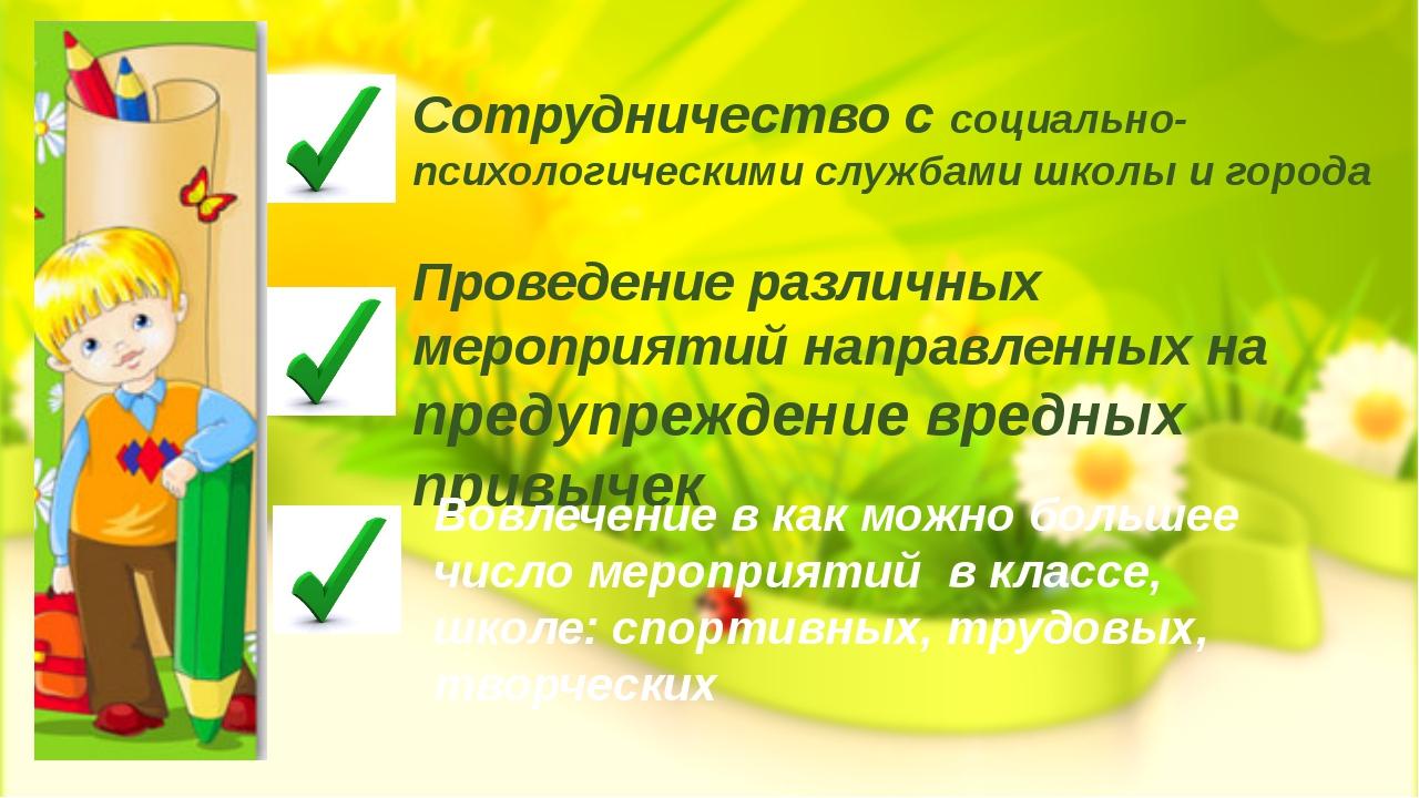Сотрудничество с социально-психологическими службами школы и города Проведени...