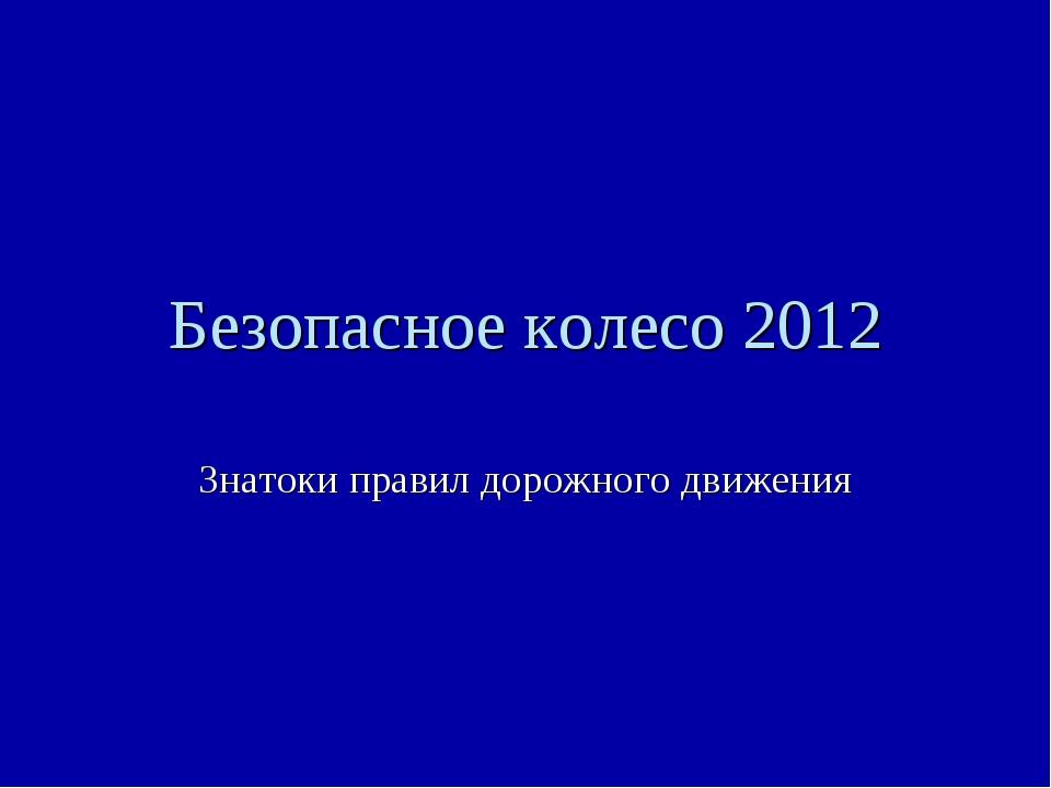 Безопасное колесо 2012 Знатоки правил дорожного движения