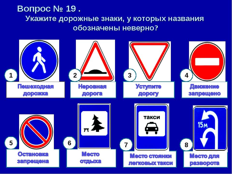 Вопрос № 19 . Укажите дорожные знаки, у которых названия обозначены неверно?...