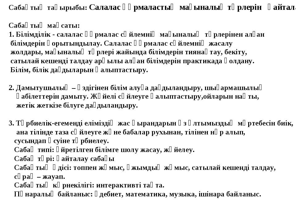 Сабақтың тақырыбы: Салалас құрмаластың мағыналық түрлерін қайталау Сабақтың м...