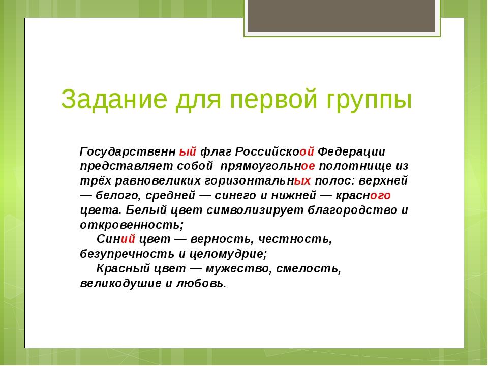 Задание для первой группы Государственн ый флаг Российскоой Федерации предста...