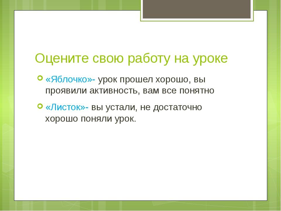 Оцените свою работу на уроке «Яблочко»- урок прошел хорошо, вы проявили актив...