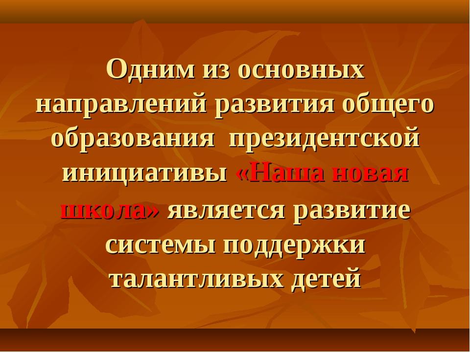 Одним из основных направлений развития общего образования президентской иници...