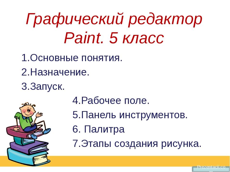 Графический редактор Paint. 5 класс 1.Основные понятия. 2.Назначение. 3.Запус...