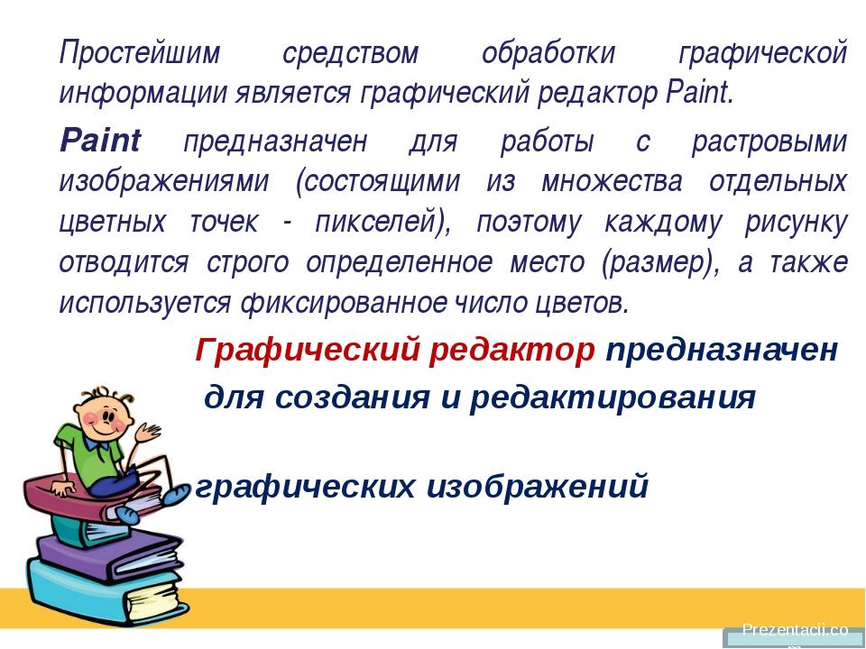 Prezentacii.com Простейшим средством обработки графической информации являетс...