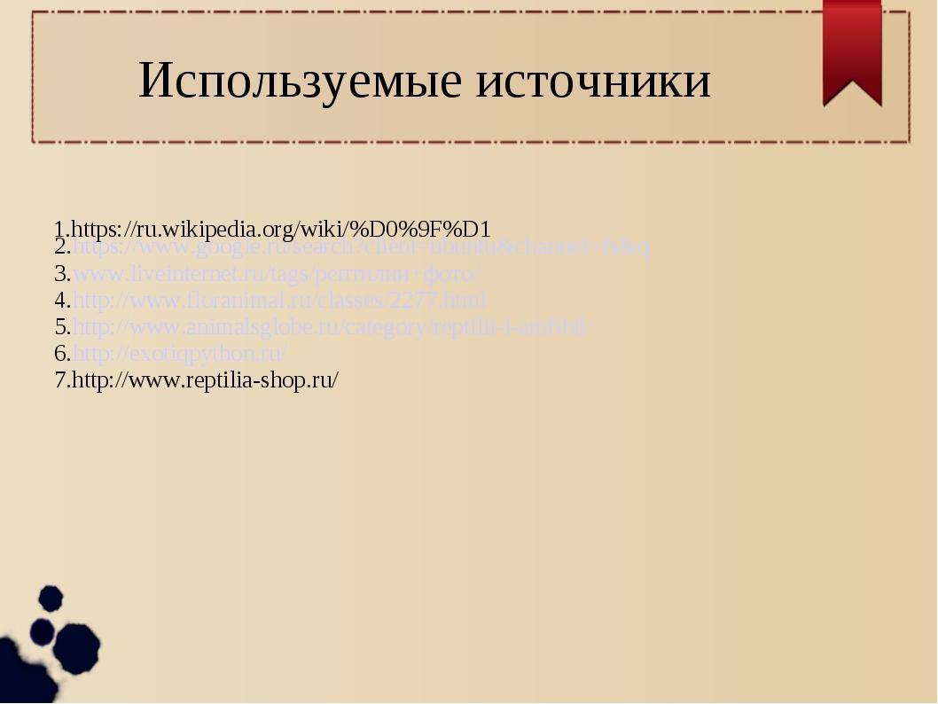 Используемые источники 2.https://www.google.ru/search?client=ubuntu&channel=f...