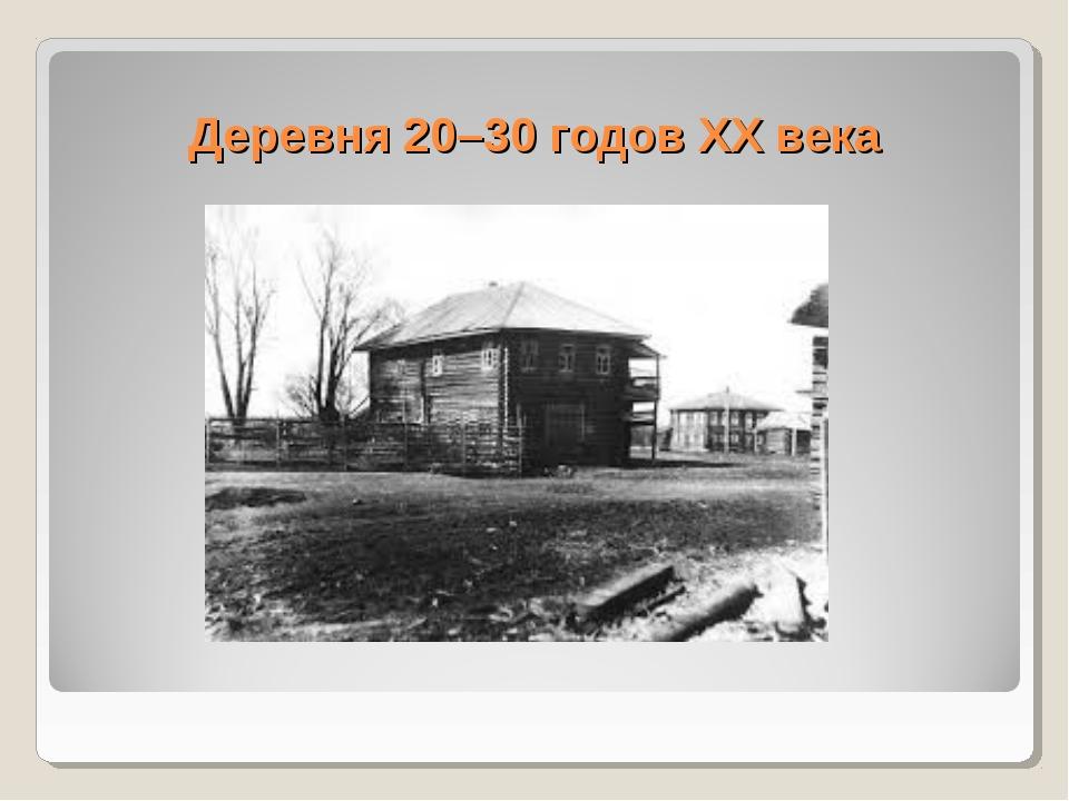 Деревня 20–30 годов ХХ века