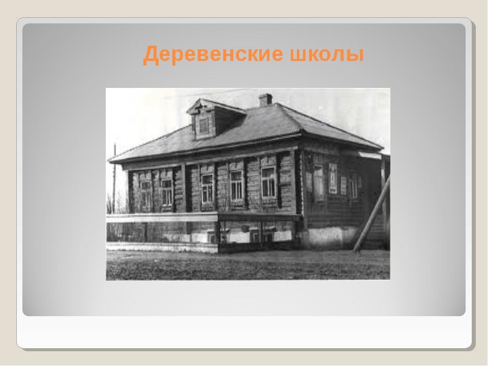 Деревенские школы