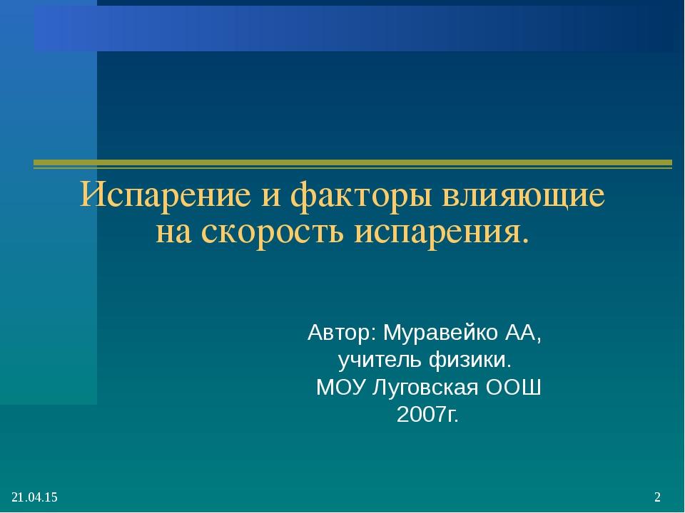 Испарение и факторы влияющие на скорость испарения. Автор: Муравейко АА, учит...