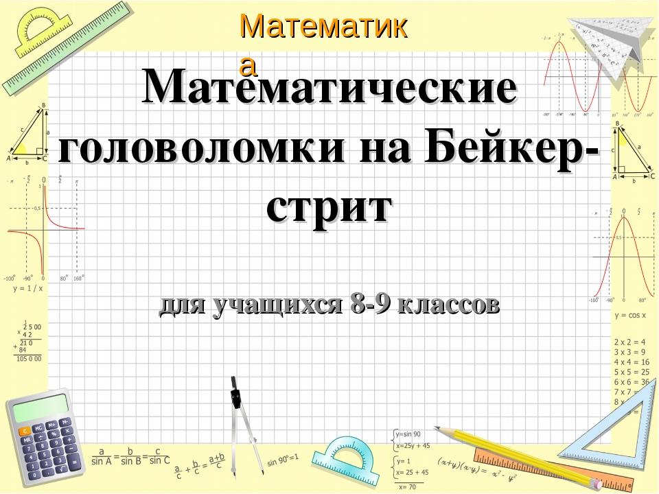 Математические головоломки на Бейкер-стрит для учащихся 8-9 классов Математика
