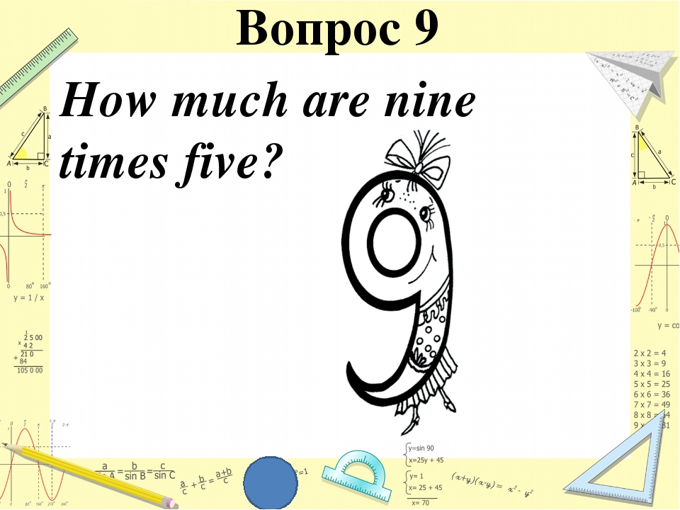 How much are nine times five? Вопрос 9