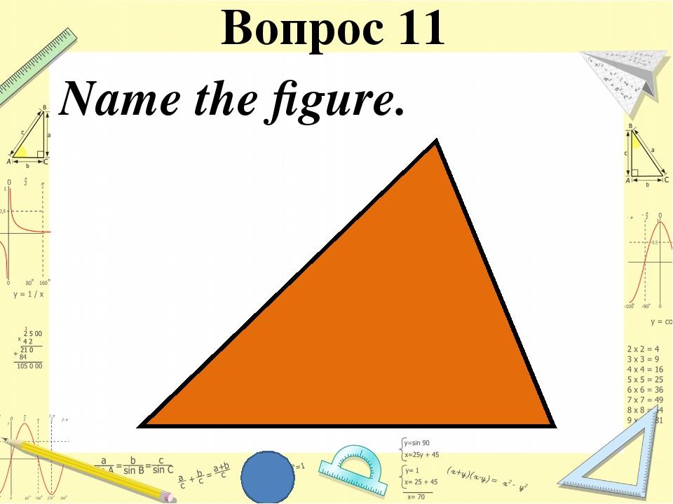 Name the figure. Вопрос 11