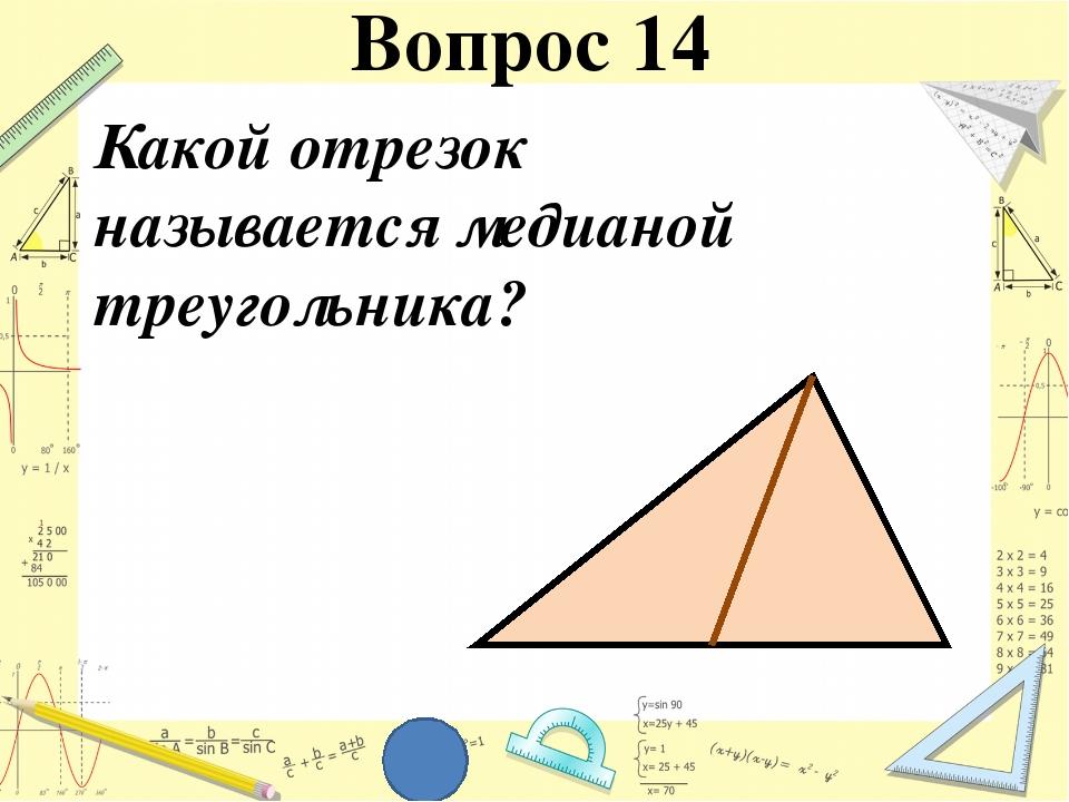 Какой отрезок называется медианой треугольника? Вопрос 14
