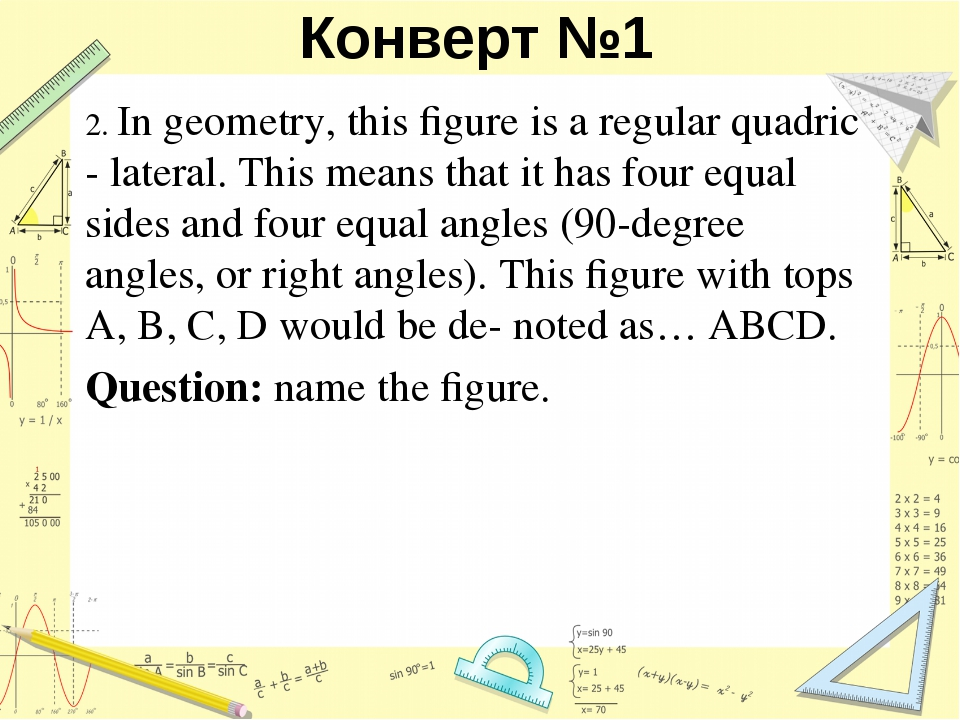 Конверт №1 2. In geometry, this figure is a regular quadric - lateral. This me...