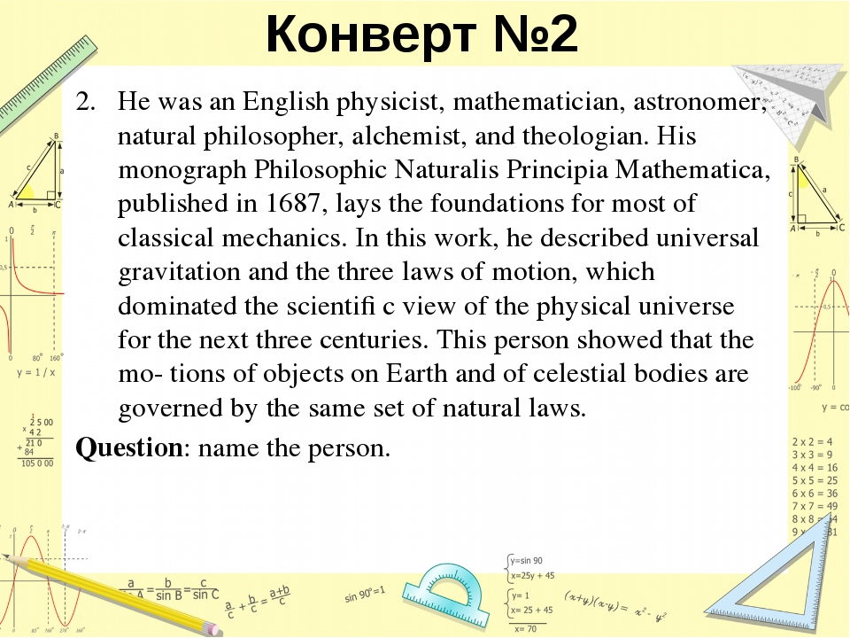 Конверт №2 He was an English physicist, mathematician, astronomer, natural ph...
