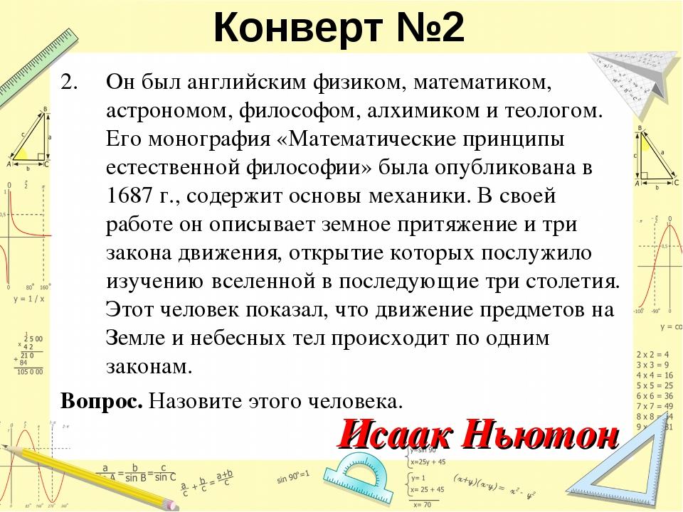 Конверт №2 Он был английским физиком, математиком, астрономом, философом, алх...