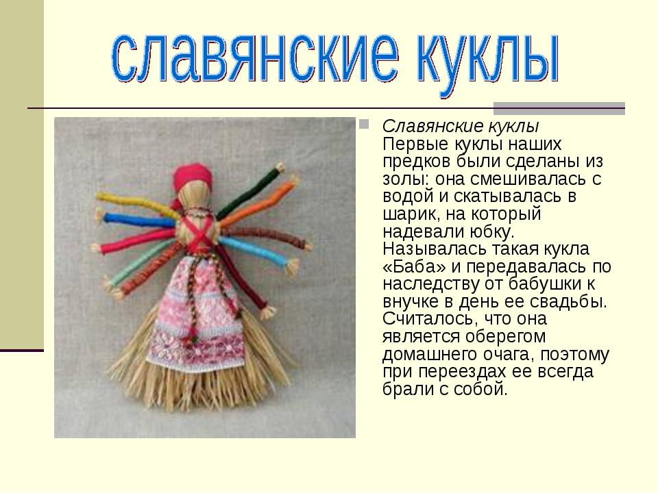 Славянские куклы Первые куклы наших предков были сделаны из золы: она смешива...