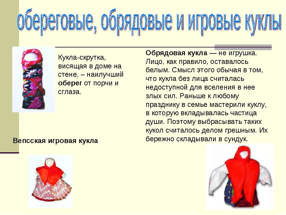 Обрядовая кукла — не игрушка. Лицо, как правило, оставалось белым. Смысл этог...