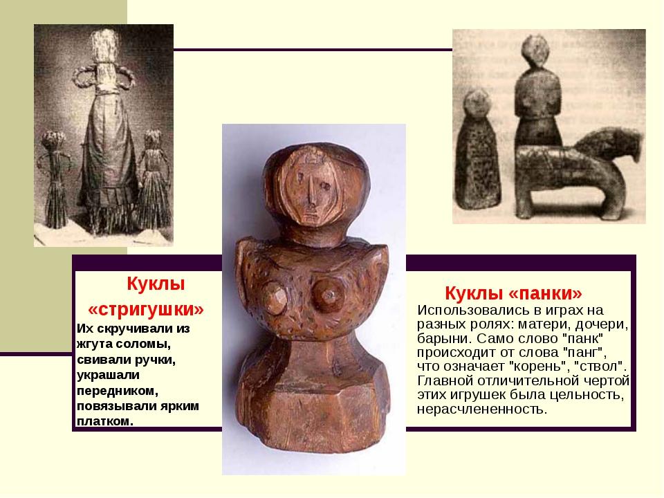 Куклы «панки» Использовались в играх на разных ролях: матери, дочери, барыни...