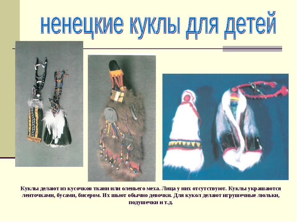 Куклы делают из кусочков ткани или оленьего меха. Лица у них отсутствуют. Кук...