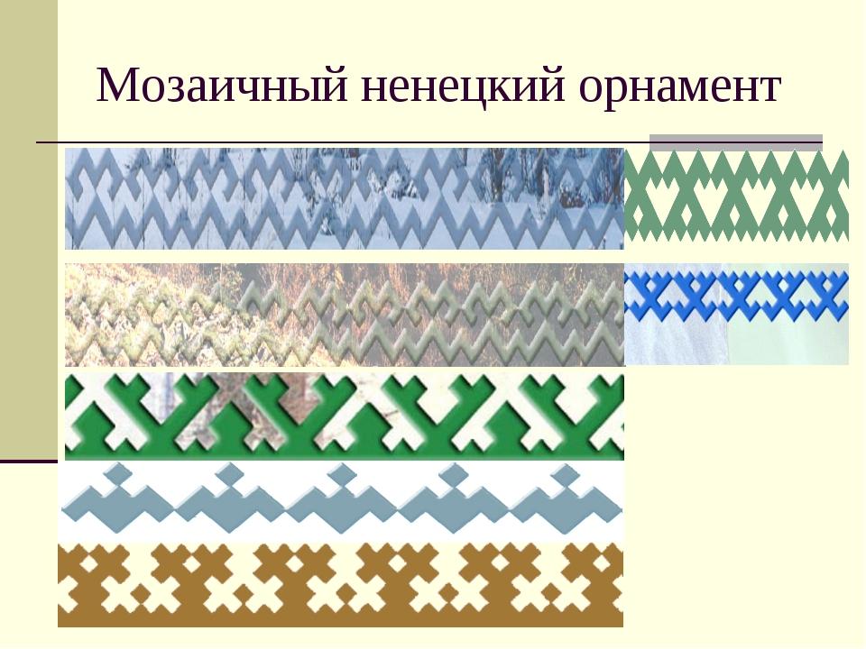 Мозаичный ненецкий орнамент