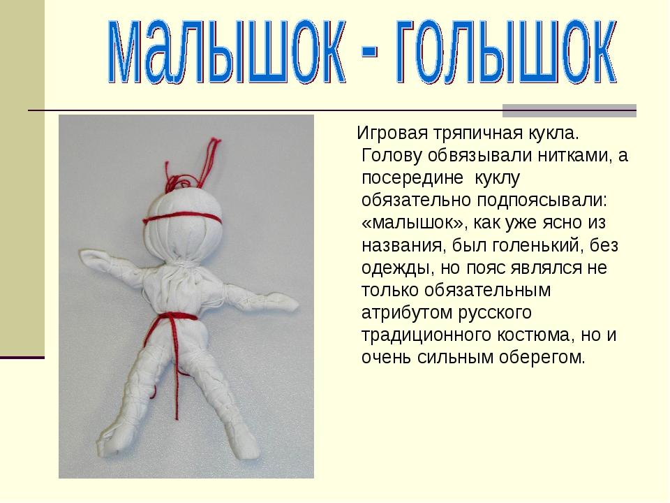 Игровая тряпичная кукла. Голову обвязывали нитками, а посередине куклу обяза...