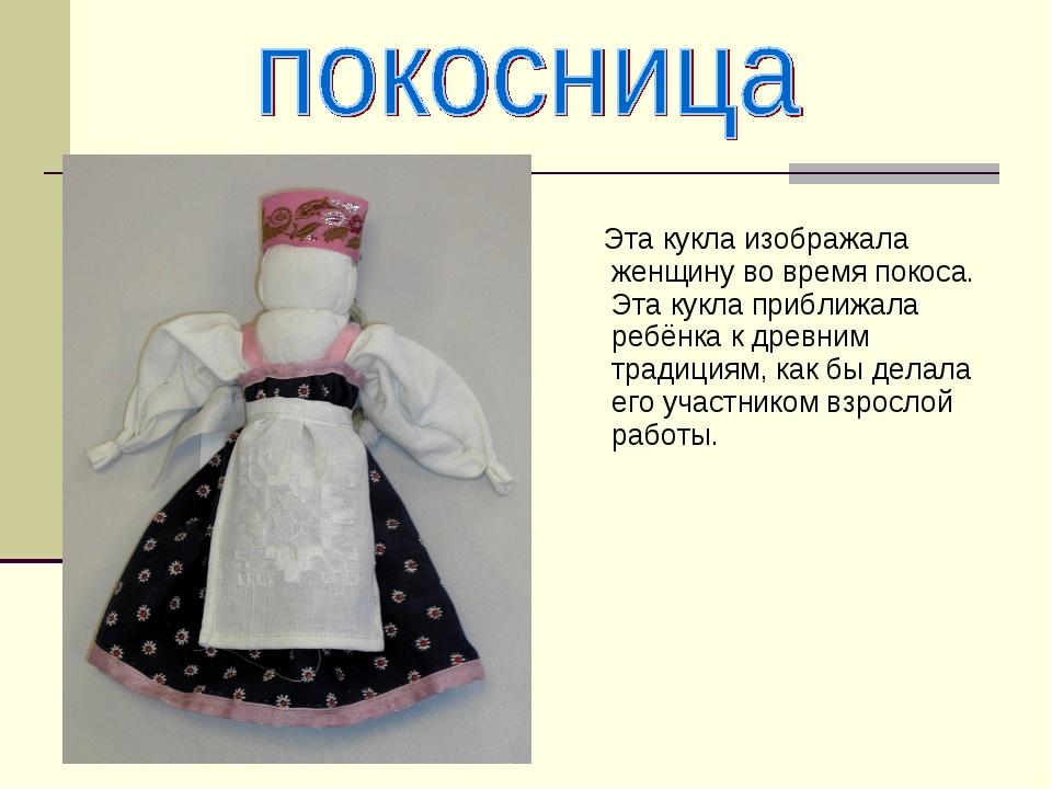Эта кукла изображала женщину во время покоса. Эта кукла приближала ребёнка к...
