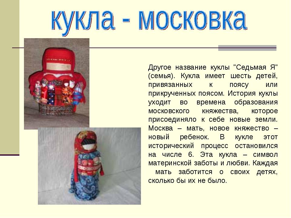 """Другое название куклы """"Седьмая Я"""" (семья). Кукла имеет шесть детей, привязанн..."""