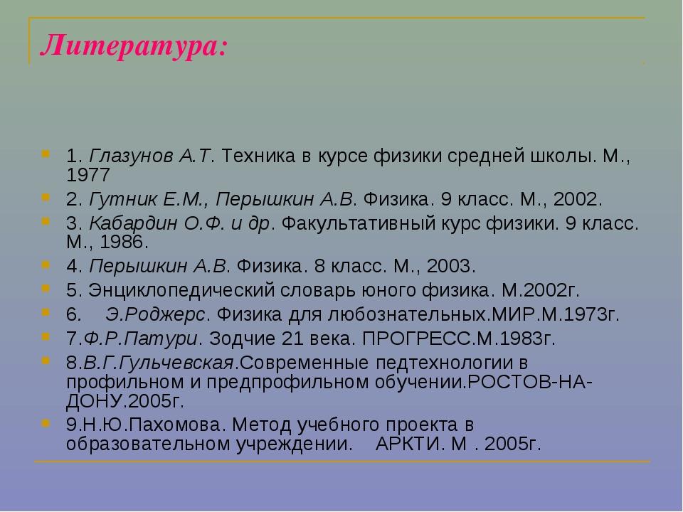 Литература: 1. Глазунов А.Т. Техника в курсе физики средней школы. М., 1977 2...